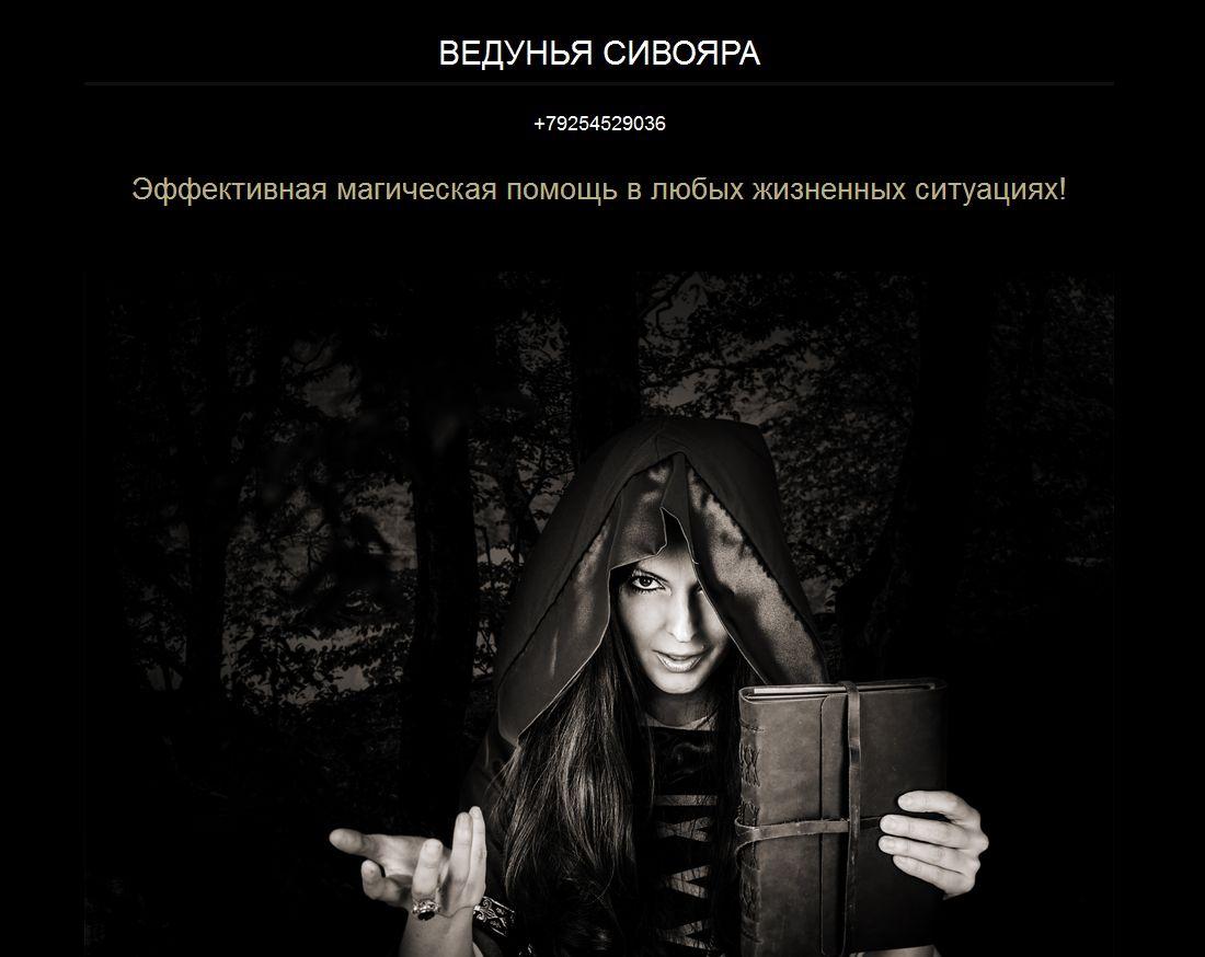 Ведунья Сивояра