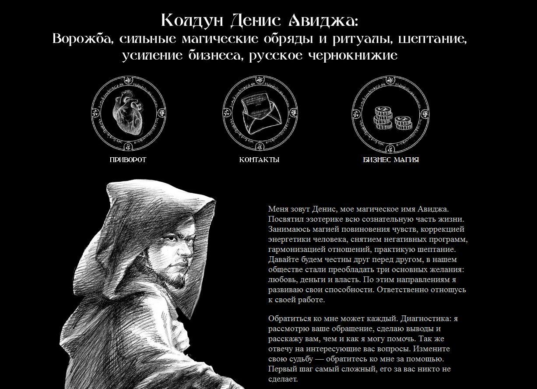 Колдун Денис Авиджа