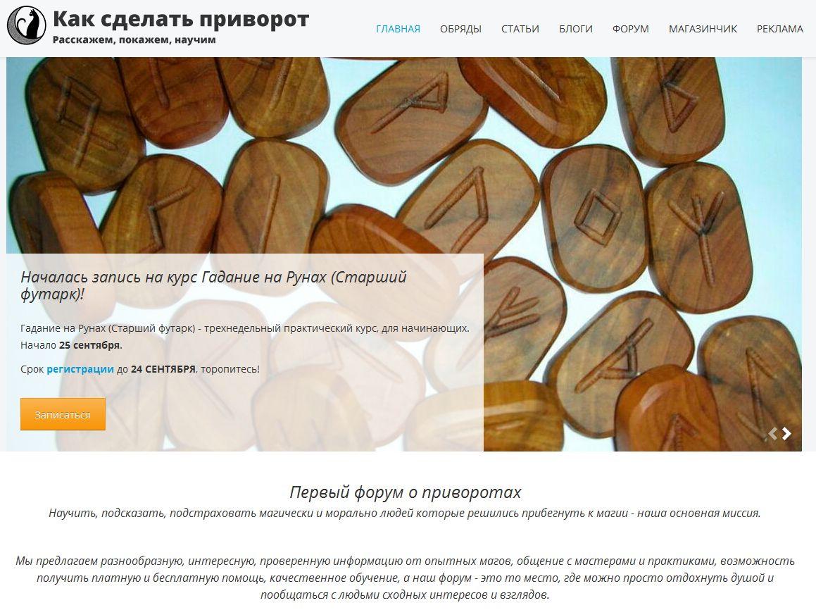 Форум о приворотах privoroti.com