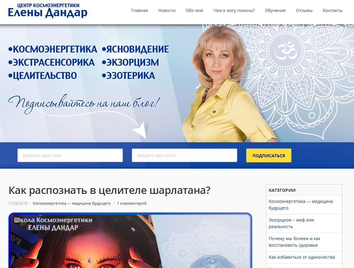 Центр космоэнергетики Елены Дандар