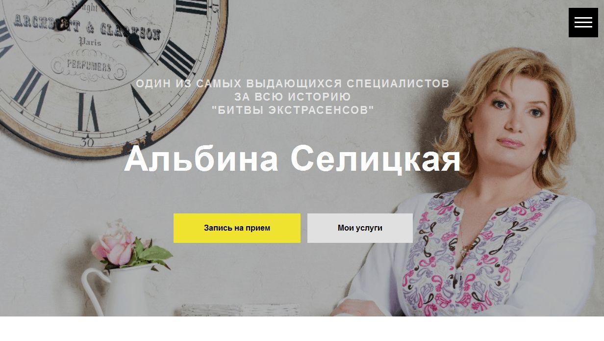 Альбина Селицкая