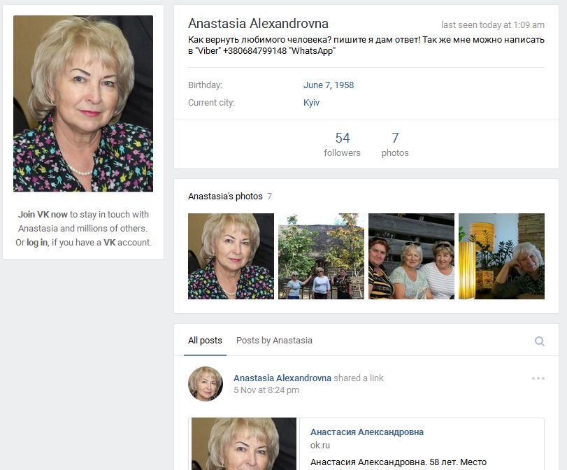Маг Анастасия Александровна