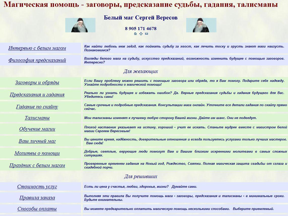 Белый маг Сергей Вересов