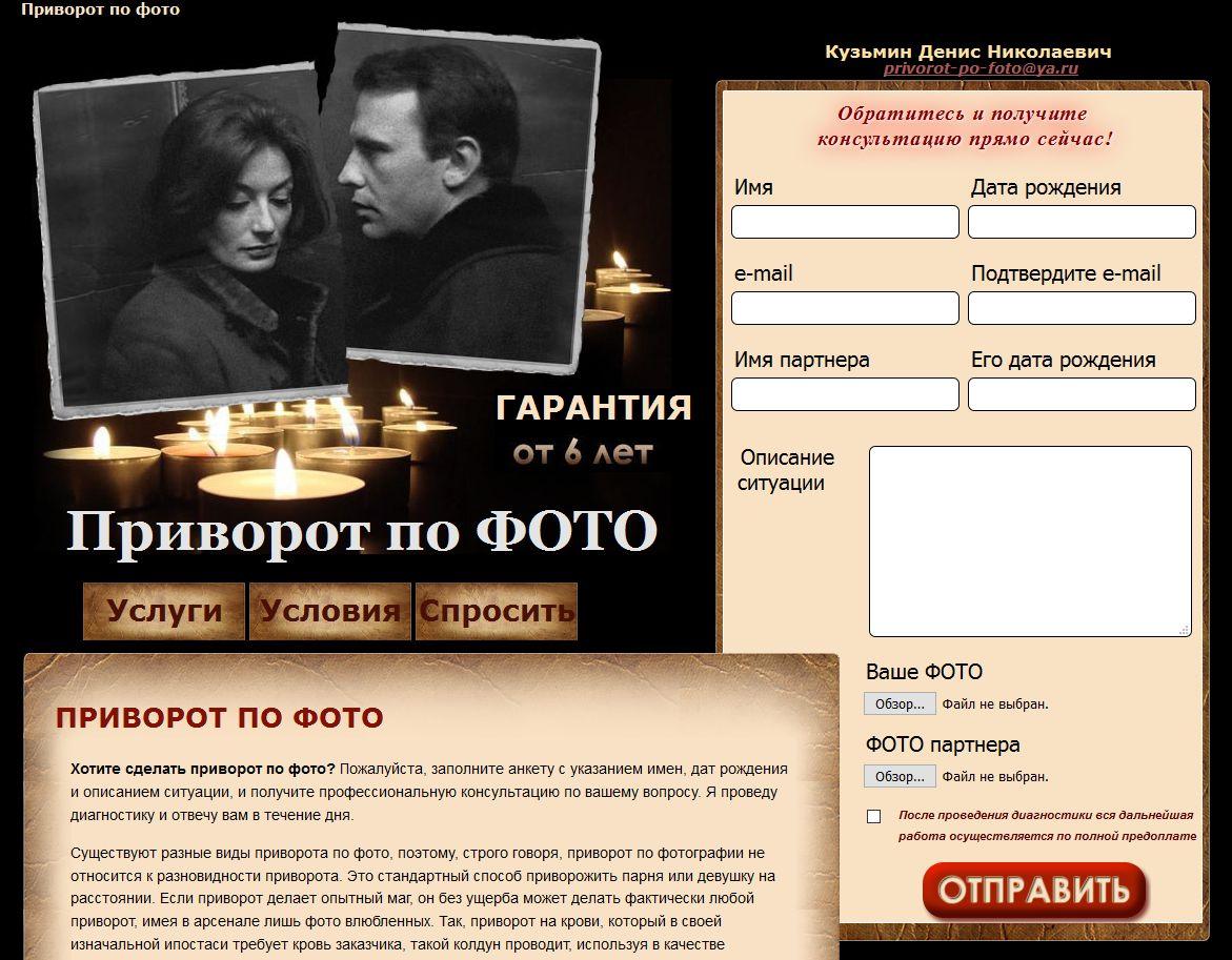 Маг Кузьмин Денис Николаевич