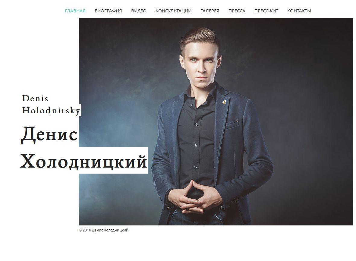 Экстрасенс Денис Холодницкий