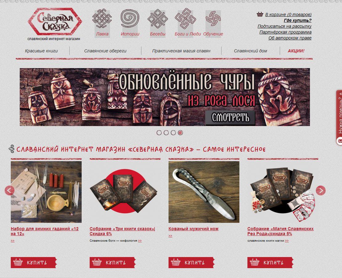 Северная Сказка интернет магазин онлайн northernfable.ru