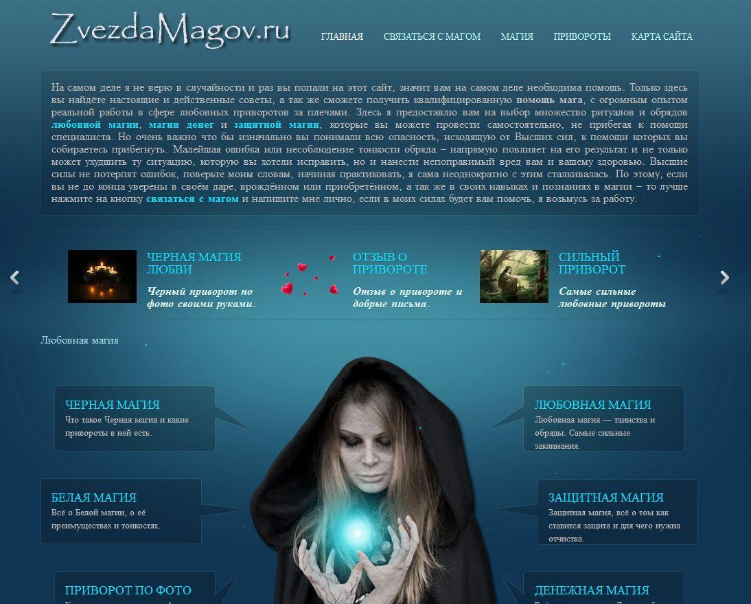 Звезда Магов zvezdamagov.ru