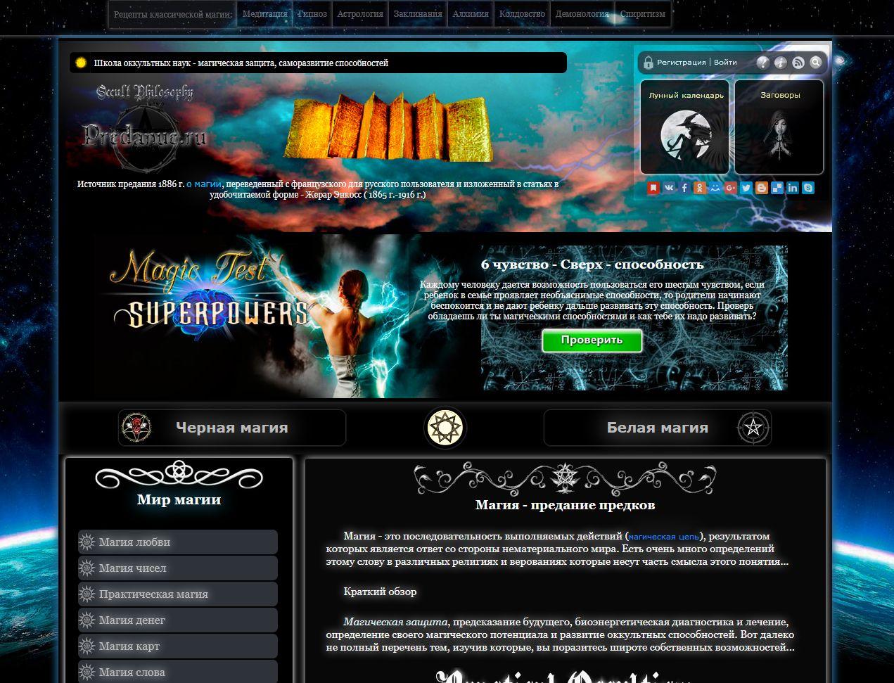 Сайт белой магии predanue.ru отзывы