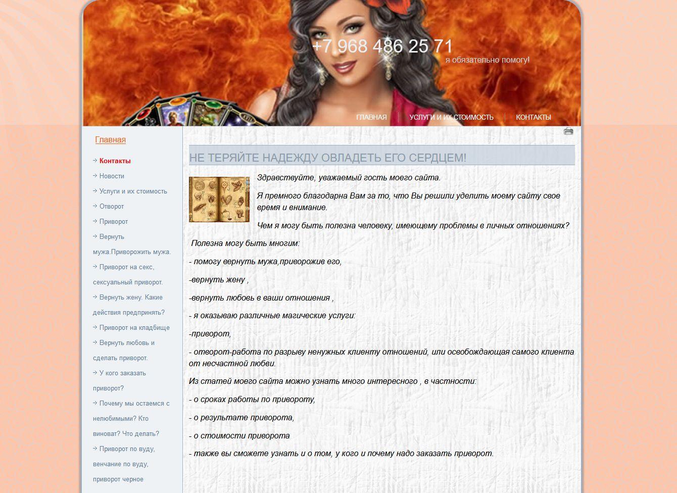 Магические услуги на arsmagic.ru отзывы