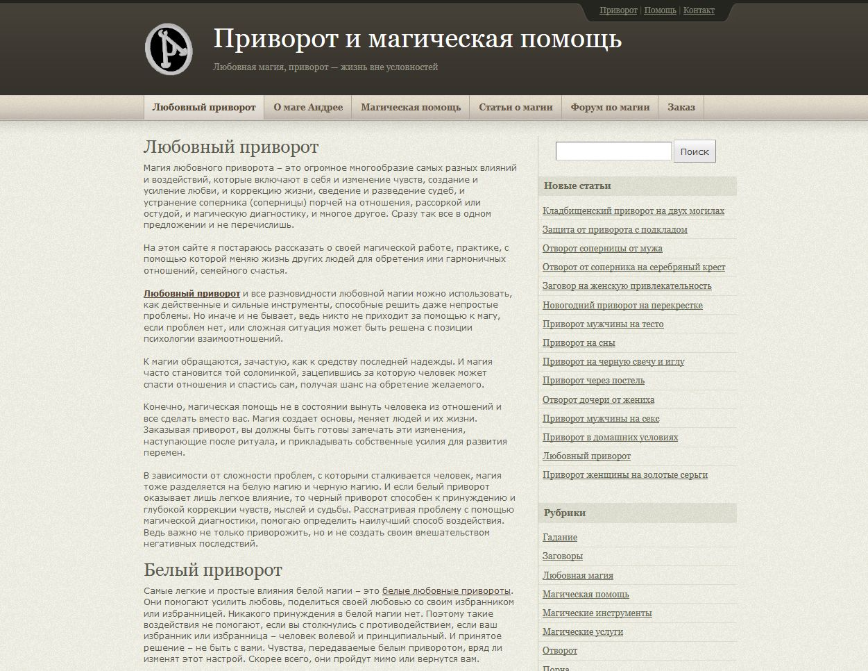 Маг Андрей astarta.info отзывы