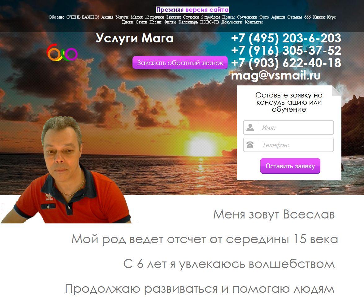 Маг Всеслав