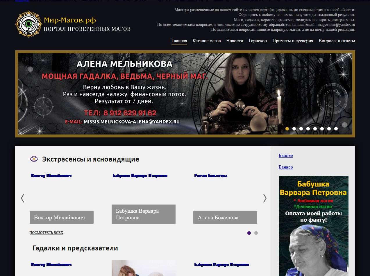 Портал проверенных магов мир-магов.рф