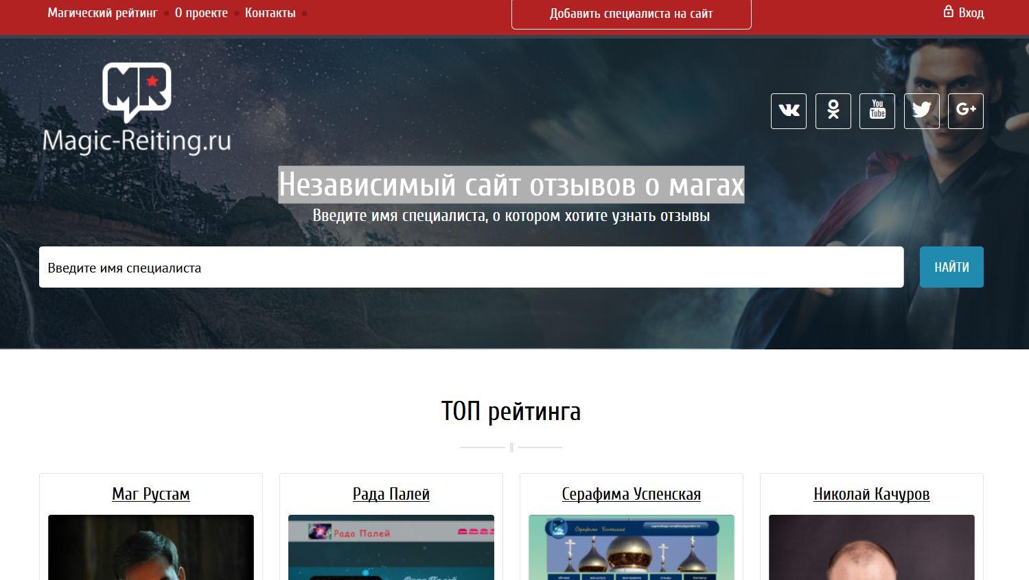 Независимый сайт отзывов о магах magic-reiting.ru