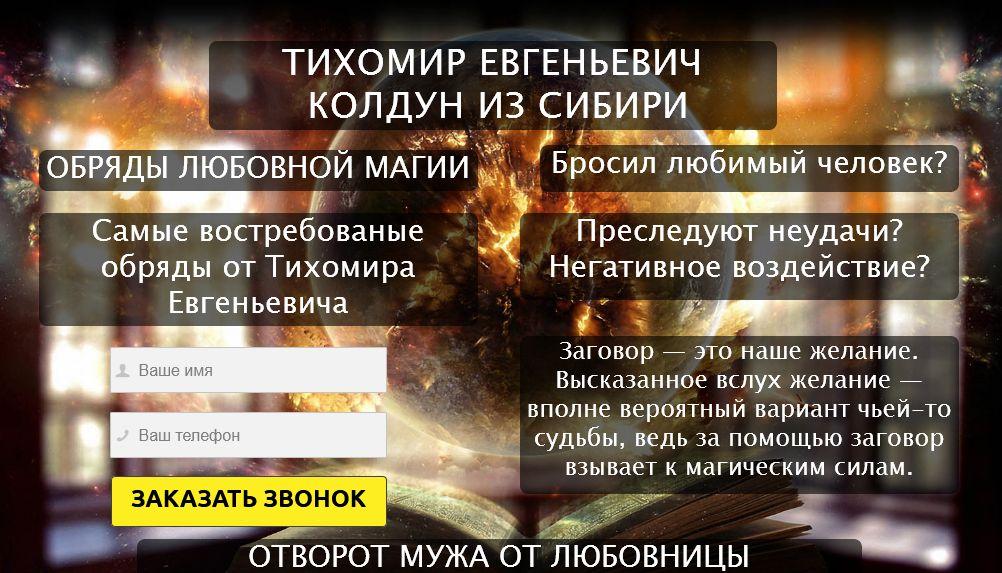 Тихомир Евгеньевичколдун из Сибири