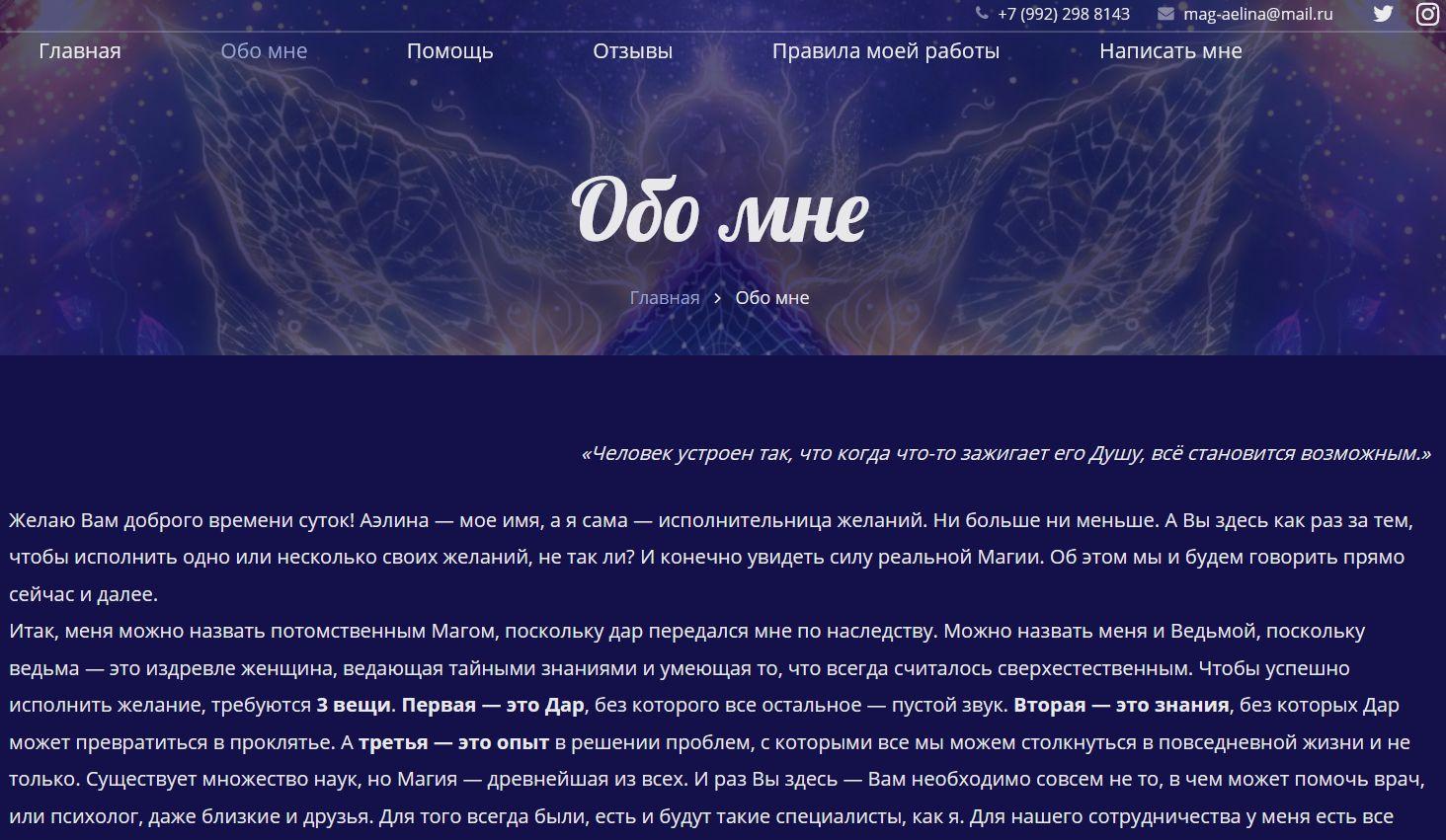 Маг Аэлина отзывы о aelina-magic.com