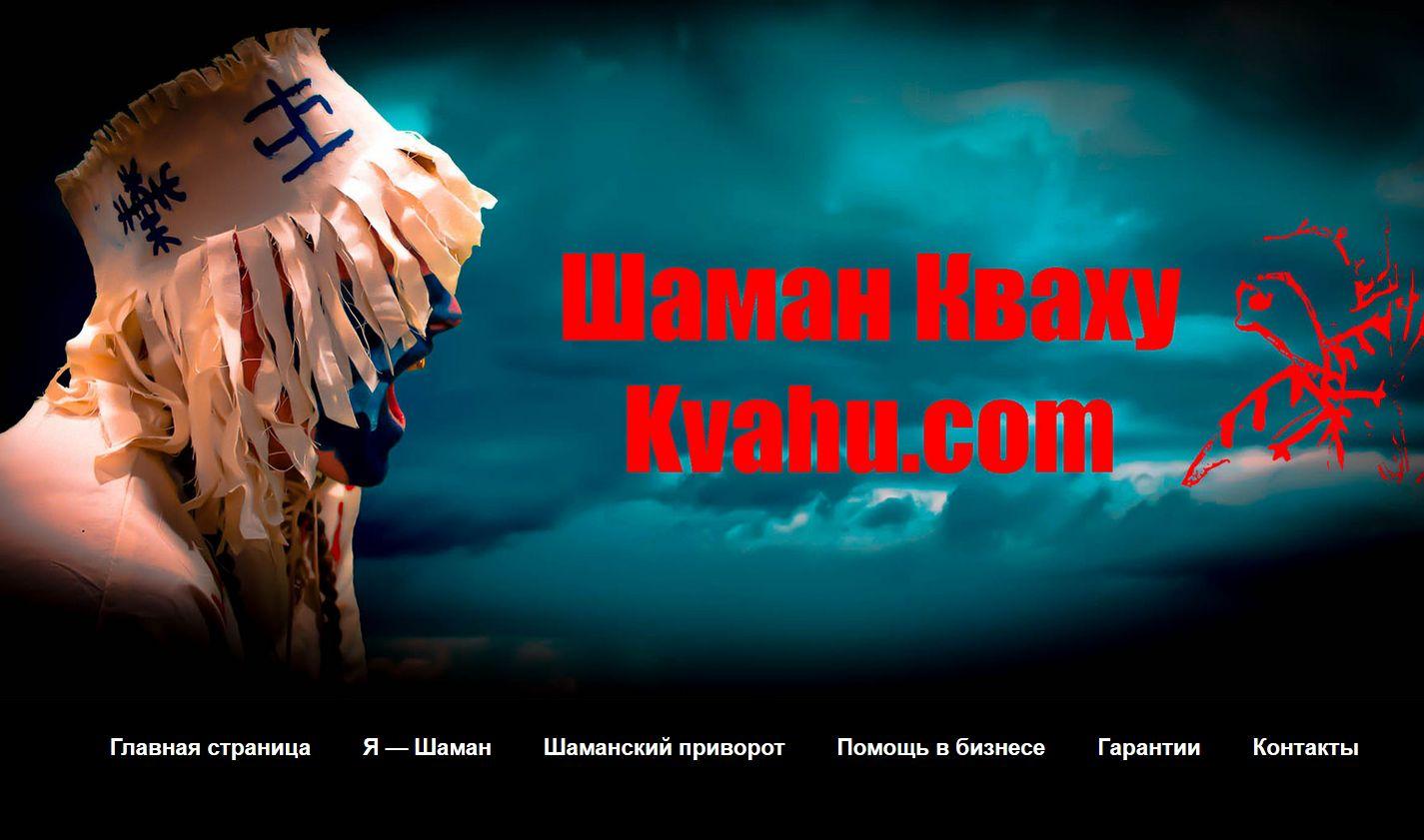 Шаман Кваху отзывы
