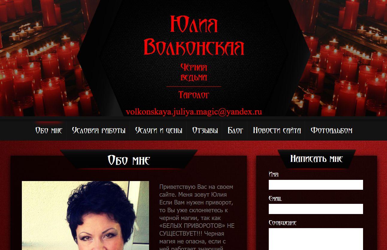 Юлия Волконская