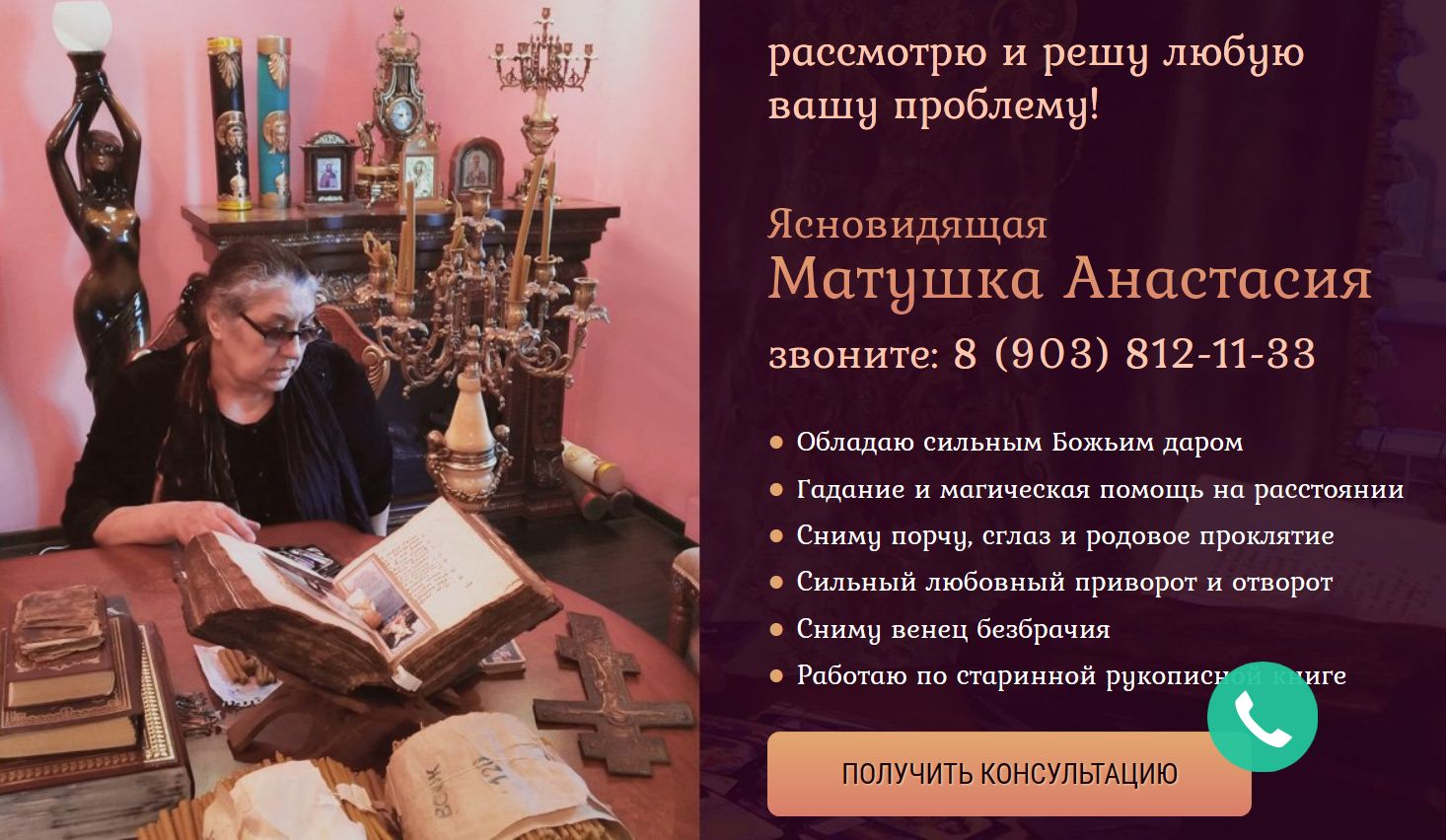 Ясновидящая Матушка Анастасия