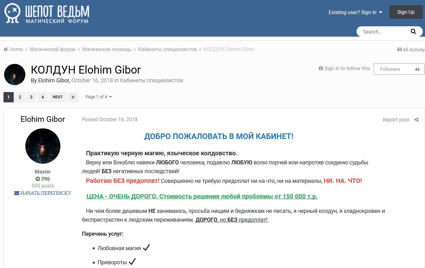 Колдун Elohim Gibor