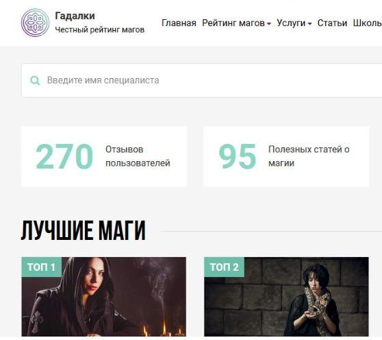 gadalka-otziv.ru шарлатаны
