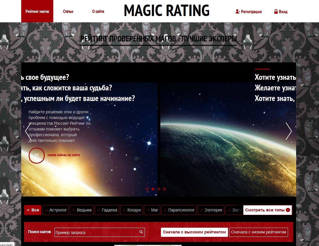 Рейтинг проверенных магов magic-rating.com