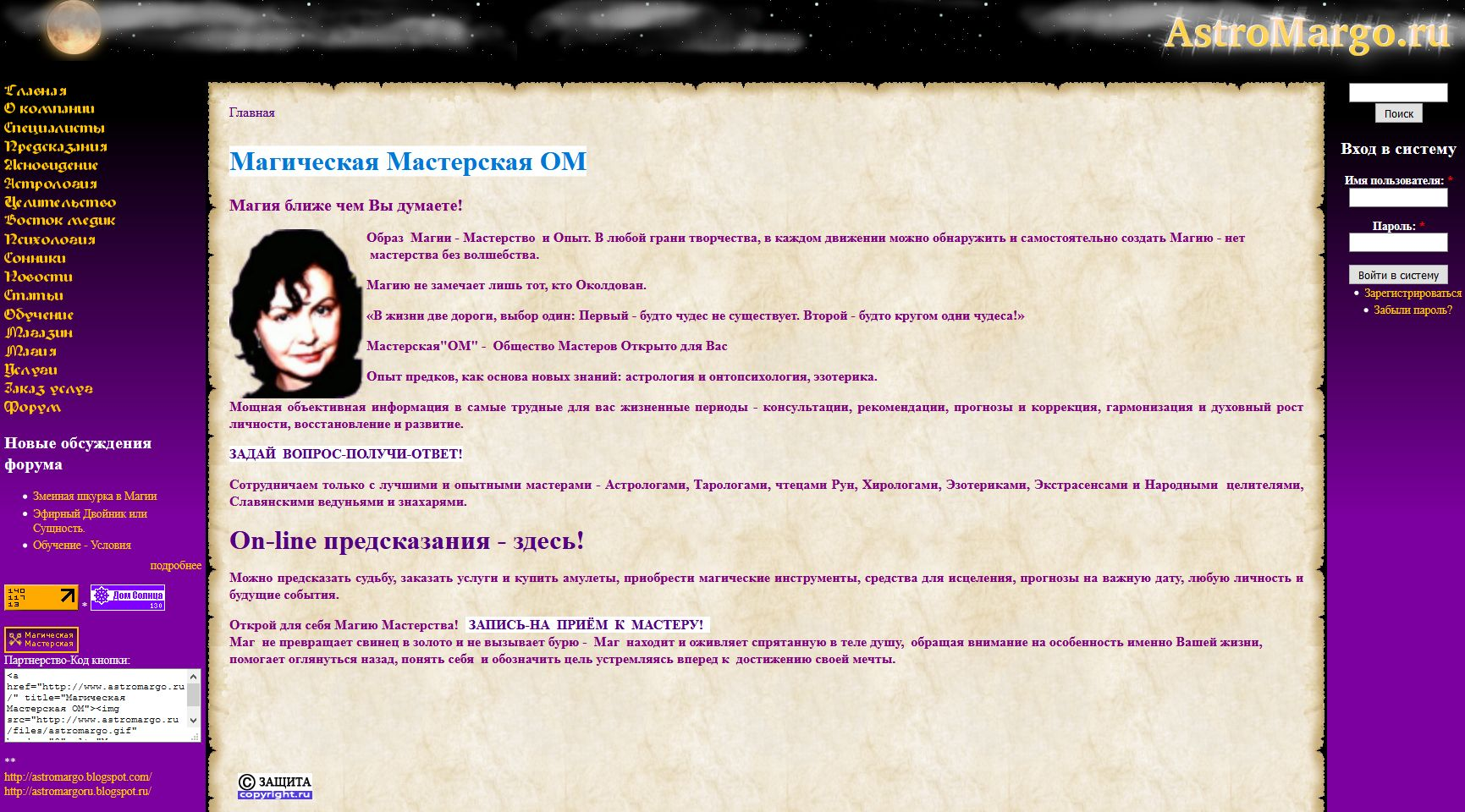 Магическая Мастерская ОМ astromargo.ru отзывы